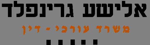 אלישע גרינפלד - משרד עורכי דין